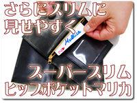 SuperSlim-Hip-Pocket-Mullica