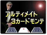 アルティメイト・3カード・モンテ