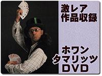 tamariz-dvd