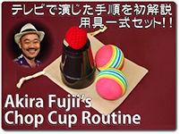 akira-fujiis-chop-cup-routine