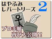 hayafumi-repertory-2
