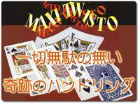 maxitwisto