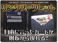 lynx-wallet