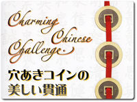charming-chinese-challenge