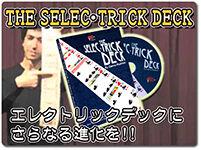 selec-trick-deck