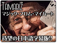 magic-from-myhearts-japan
