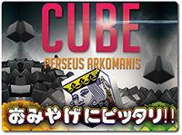 cube-alakzam