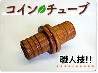 coin-tube