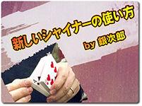 new-shaina