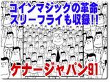 ケナー・ジャパン91