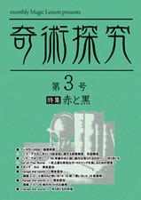 奇術探究第3号