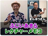 fuji-recture-memo3