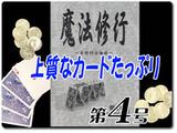 魔法修行4