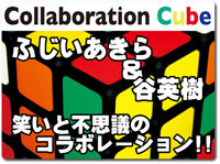 cllaboration-cube