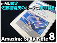 amazing-sally-note8