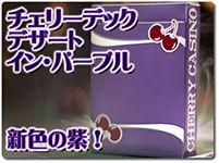 cherry-deck-purple