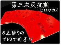 daisanji-hankouki