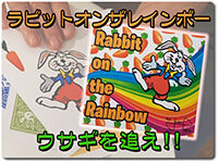 rabbit-rainbow