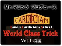 world-class-trick1