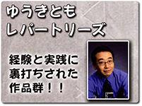 yuuki-tomo-repertoires