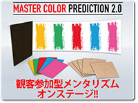 master-color-prediction