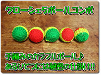 crochet-5ball-combo
