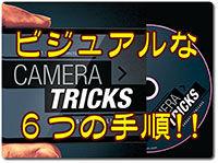 camera-tricks