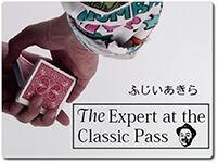 fujii-expert-pass
