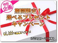 eraberu-present-20210625