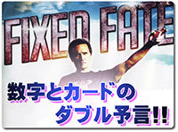 fixed-fate