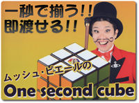one-second-cube