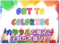 out-to-coloring