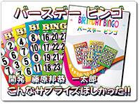 birthday-bingo
