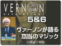 Vernon-Revelation-vol56