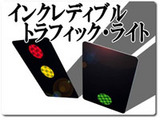 インクレディブル・トラフィックライト