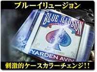blue-illusion