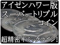 eisenhower-triple-coin