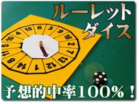 roulette-dice