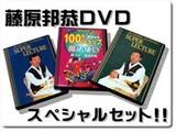 藤原邦恭DVDスペシャルセット