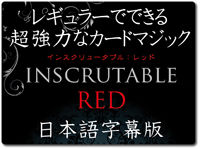 inscrutable-red
