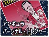 アンギュラ・パーソナル・トレジャー