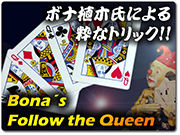 bonas-follw-the-queen