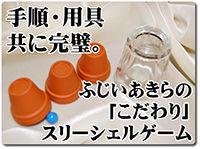 fujii-shell