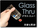 グラス・スルー