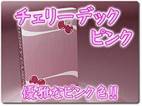 cherry-deck-pink