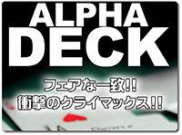 alphe-deck
