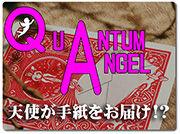 quantum-angel