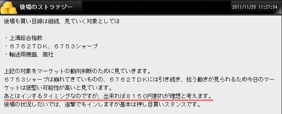 �8150円