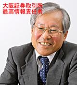 大阪証券取引所最高情報責任者