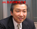 JAL最高情報責任者